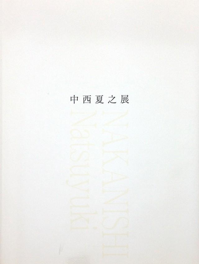 広さと近さ・絵の姿形 | 中西夏之展 図録