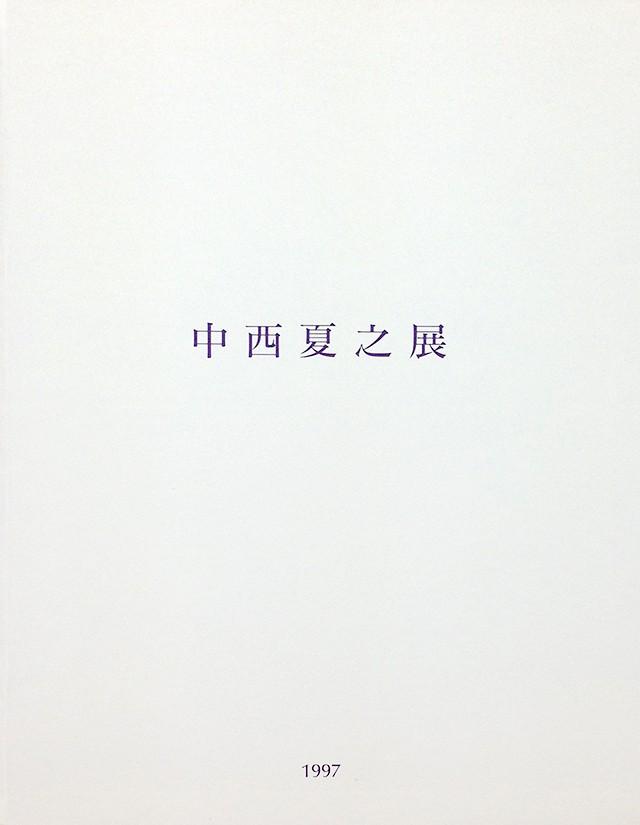 白く、強い、目前、へ | 中西夏之展図録