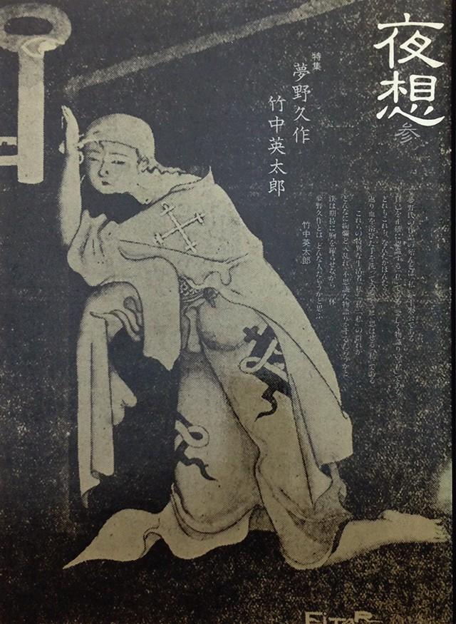 夜想3号 特集 : 夢野久作/竹中英太郎
