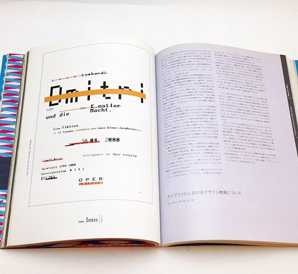 アイデア No.292 ドイツのグラフィックデザイン