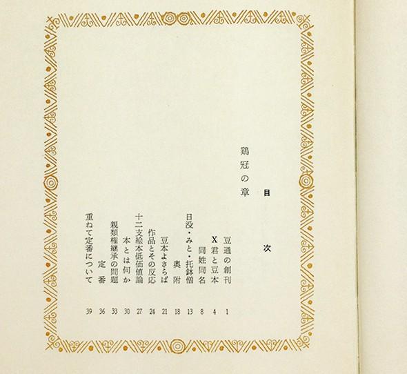 鶏冠随筆 | 武井武雄