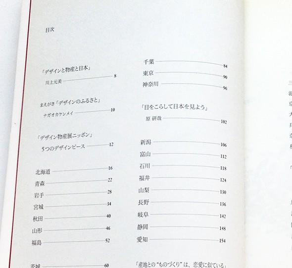 Design Bussan Nippon | ナガオカケンメイ