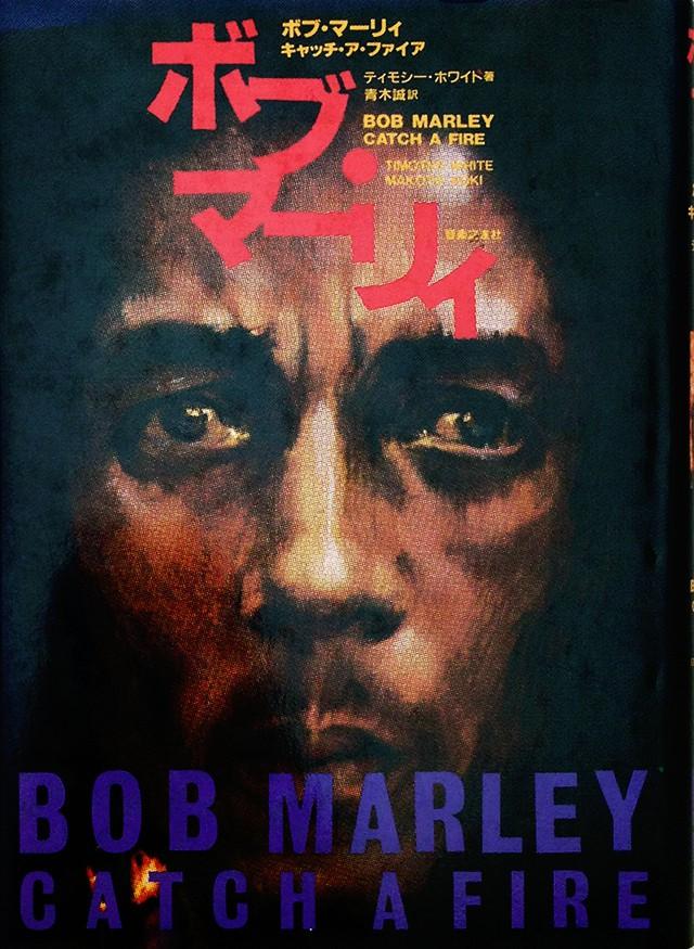 ボブ・マーリィ キャッチ・ア・ファイア | ティモシー・ホワイト