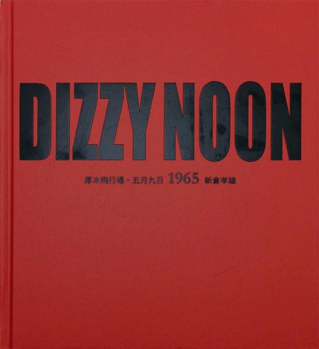 Dizzy Noon | 新倉孝雄 写真集