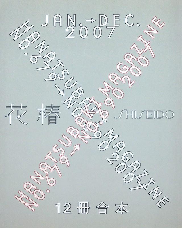 花椿合本2007年1月号~12月号 | 資生堂