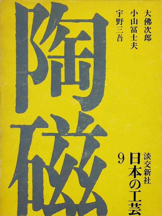 日本の工芸 9 | 陶磁