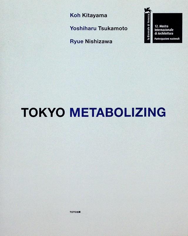 Tokyo Metabolizing トウキョウ・メタボライジング | 北山恒、塚本由晴、西沢立衛