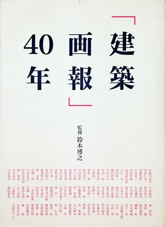 建築画報40年 | 安藤忠雄、岡本太郎 他