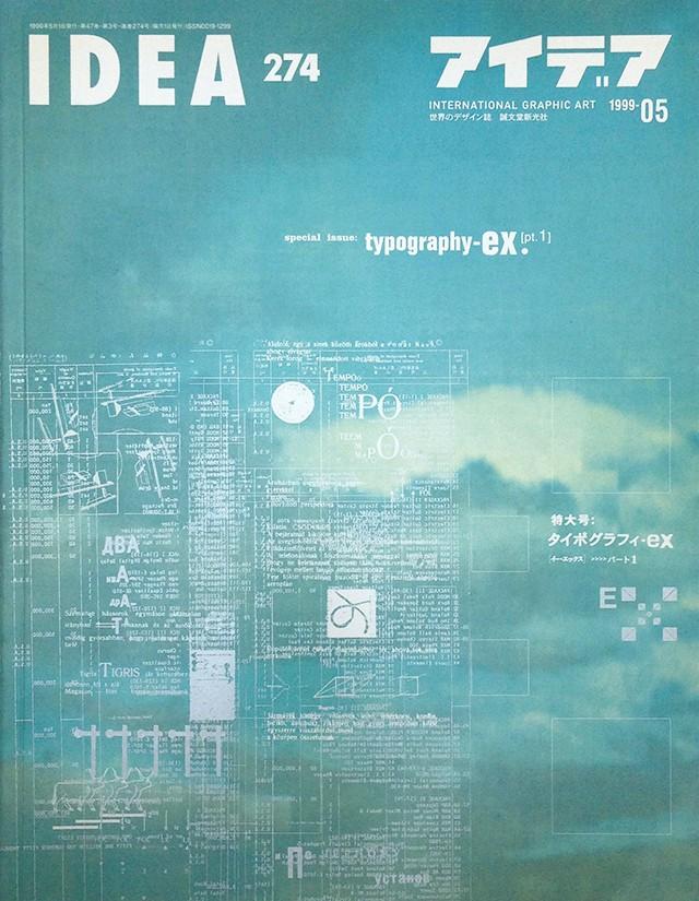 アイデア No.274 タイポグラフィ-ex