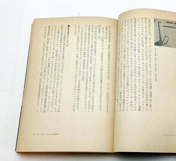 クロスオーバー音楽塾 | 平岡正明