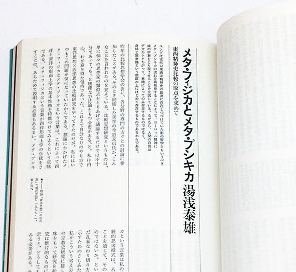 エピステーメー 3巻4号 | G・C・ユング