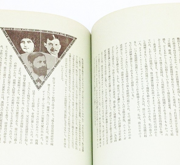エピステーメー 5巻6号 | 終刊号