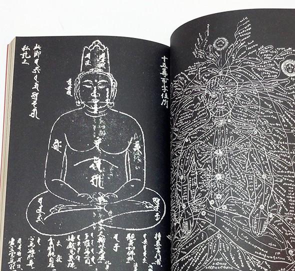 エピステーメー 2巻7号 | 空海と密教の思想