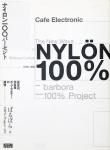 NYLON100% | ばるぼら