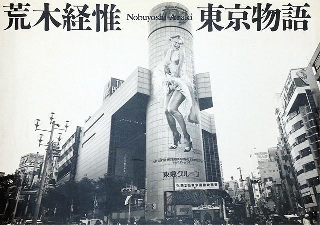 荒木経惟 写真集 | 東京物語