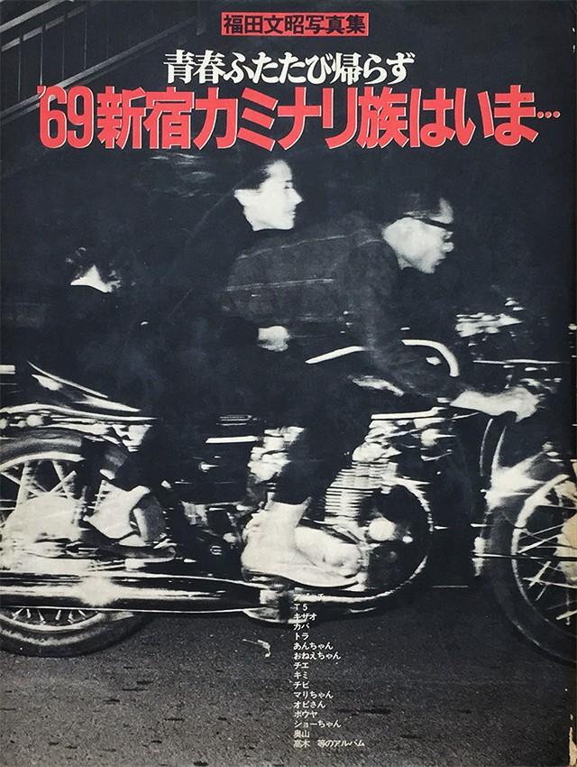 '69 新宿カミナリ族はいま…青春ふたたび帰らず |福田文昭 写真集