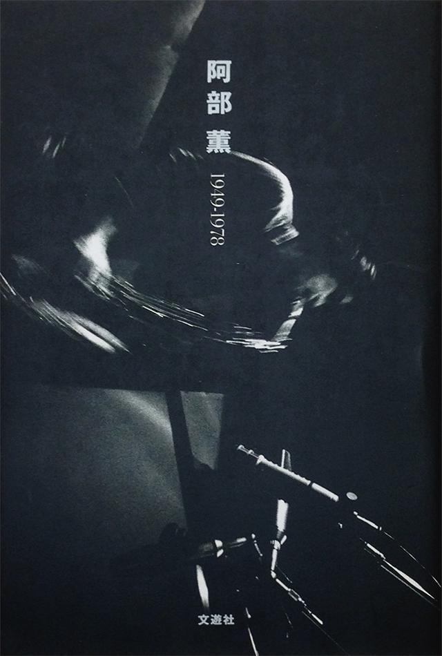 阿部薫 1949-1978 | 森裕子 編