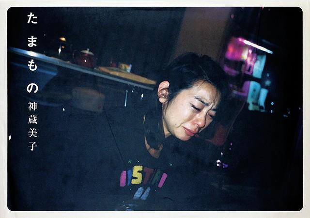 たまもの | 神蔵美子 写真集