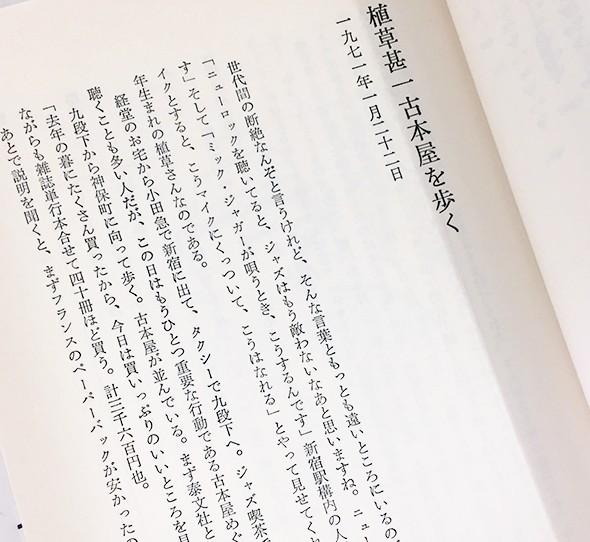 また、近いうちに | 和田誠