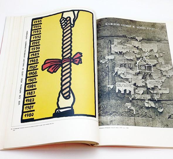 グラスノスチとペレストロイカ | A.エゴロフ