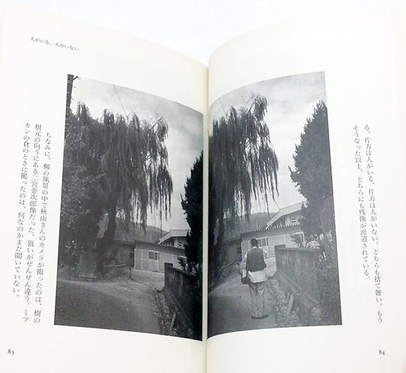 ケダモノ時代 | 赤瀬川原平