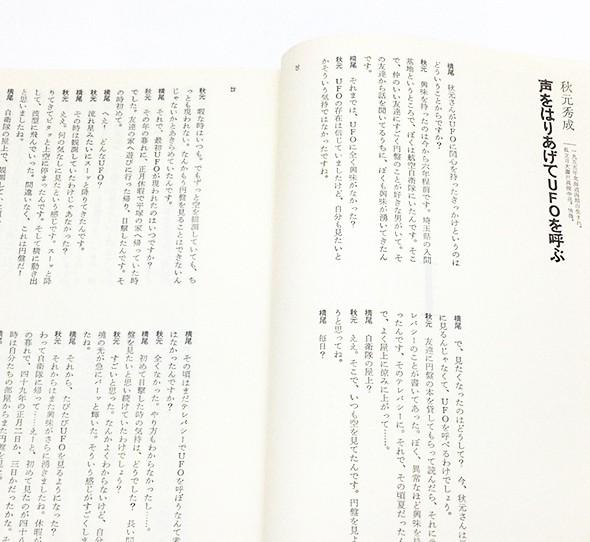 横尾忠則 | UFO革命