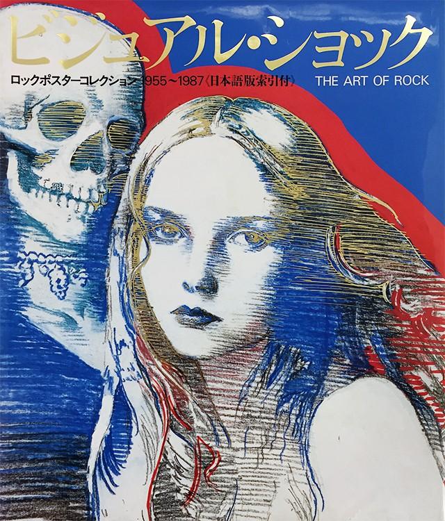 ビジュアル・ショック ポスターコレクション1955~1987 | ポール・グルシキン