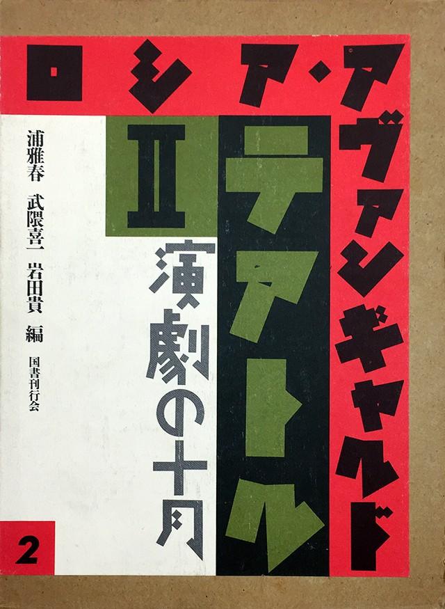 ロシア・アヴァンギャルド2 テアトル2 演劇の十月 | 浦雅春、武隈喜一、岩田貴