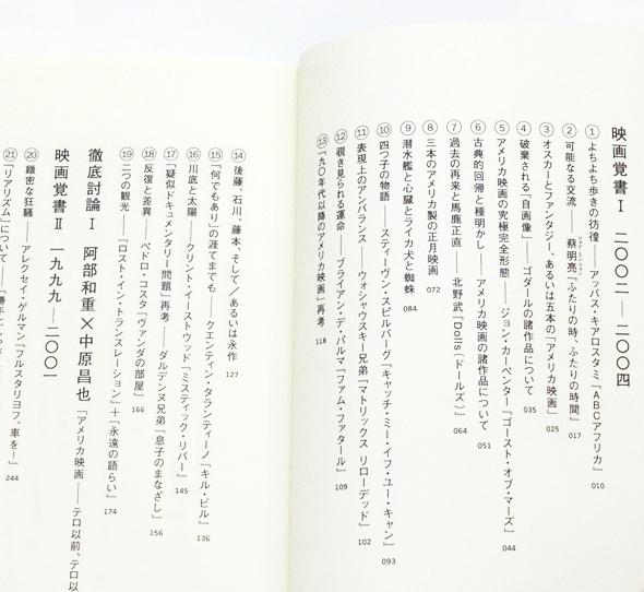 映画覚書 vol.1 | 阿部和重