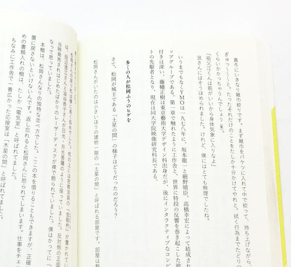 工作舎物語 | 臼田捷治