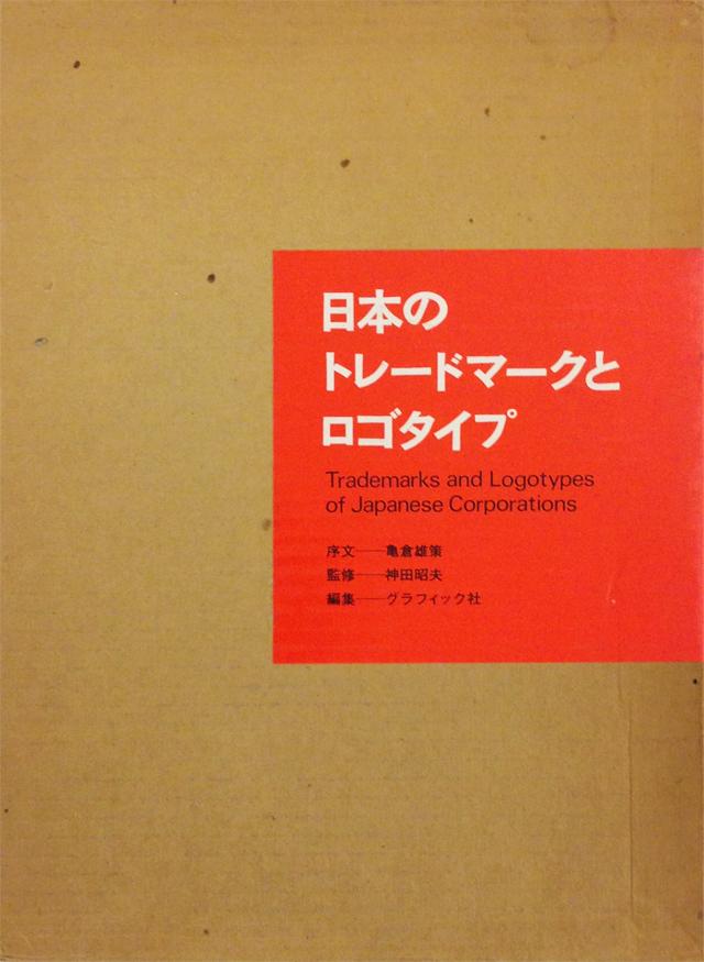 日本のトレードマークとロゴタイプ | 神田昭夫