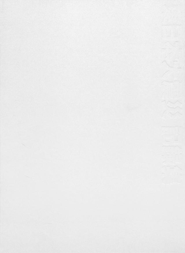 JAGDA REPORT vol. 189「東日本大震災記録集」