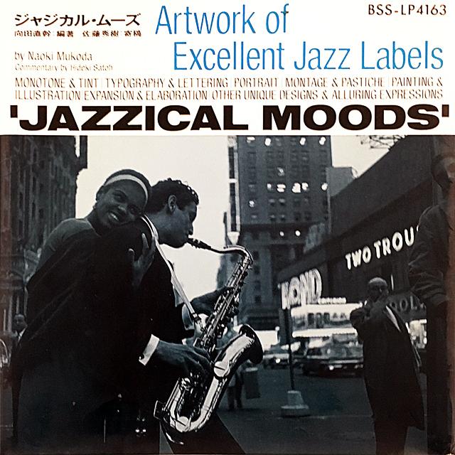 ジャジカル・ムーズ | アートワーク・オブ・エクセレント・ジャズ・レーベル