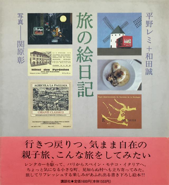 旅の絵日記 | 平野レミ、和田誠