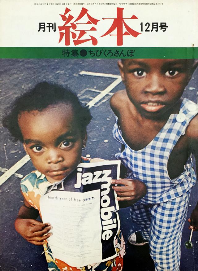 月刊絵本 1974年12月号 | ヘレン・バンナーマン | ちびくろさんぼ