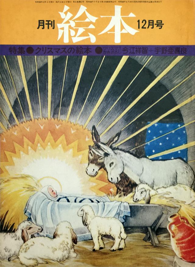 月刊絵本 1975年12月号 クリスマスの絵本 | 宇野亜喜良、ディック・ブルーナ、堀内誠一