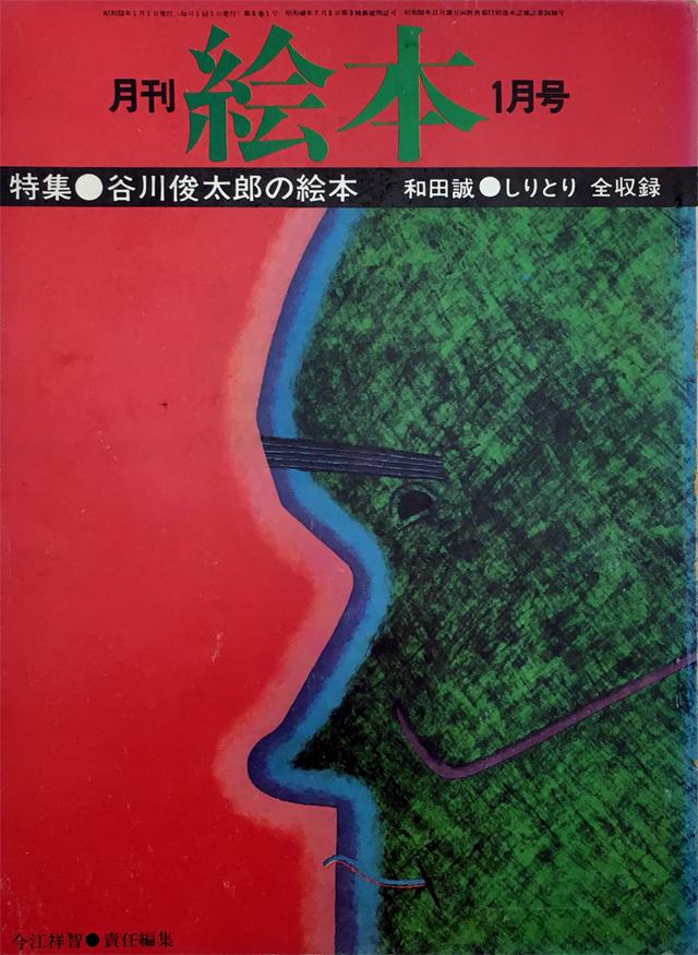 月刊絵本 1977年1月号 | 長新太、和田誠、安野光雅、粟津潔 | 谷川俊太郎の絵本