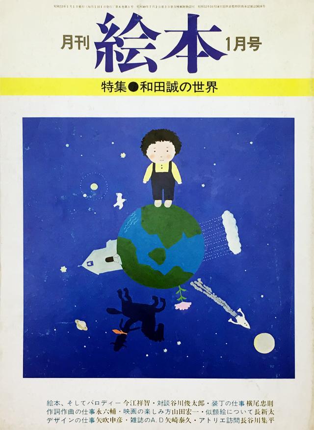 月刊絵本 1978年1月号 | 横尾忠則、長新太、谷川俊太郎、矢吹申彦 | 和田誠の世界