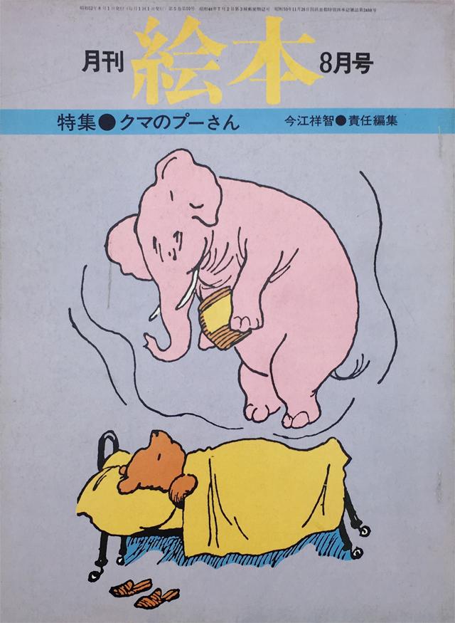 月刊絵本 1977年8月号 | 合田佐和子、草森紳一 | クマのプーさん