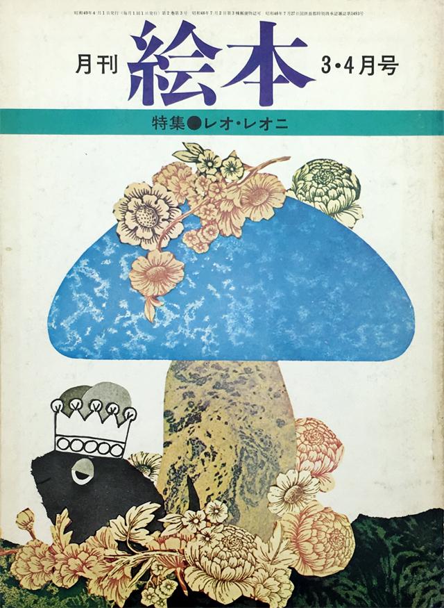 月刊絵本 1974年3・4月号 | 谷川俊太郎、福田繁雄 | レオ・レオニ