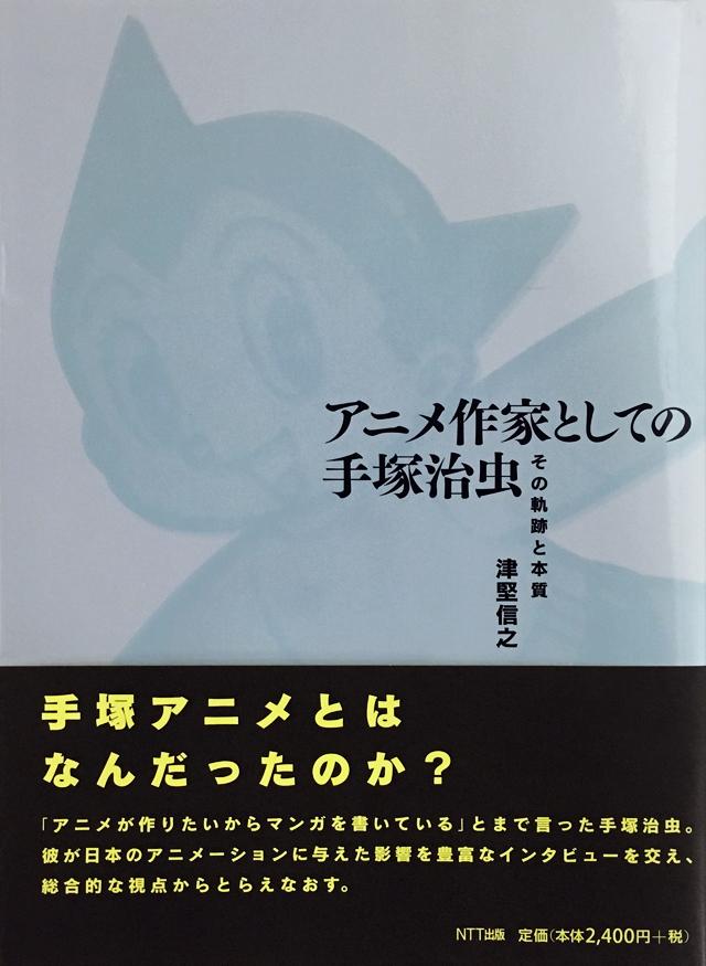 アニメ作家としての手塚治虫 その軌跡と本質 | 津堅信之