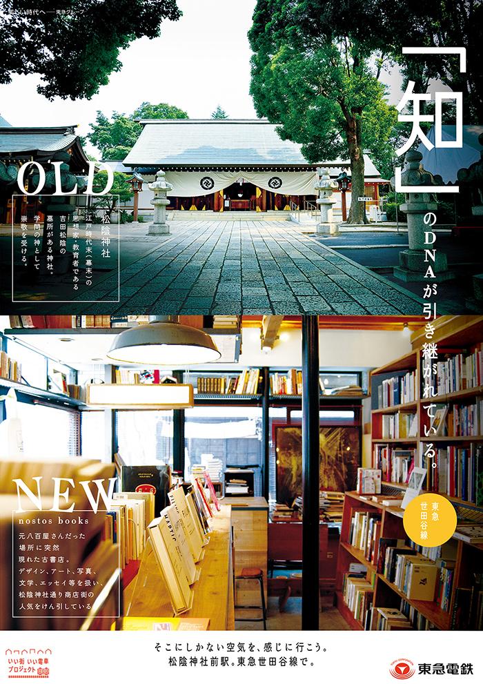 東急電鉄ポスターにnostos booksが掲載されています