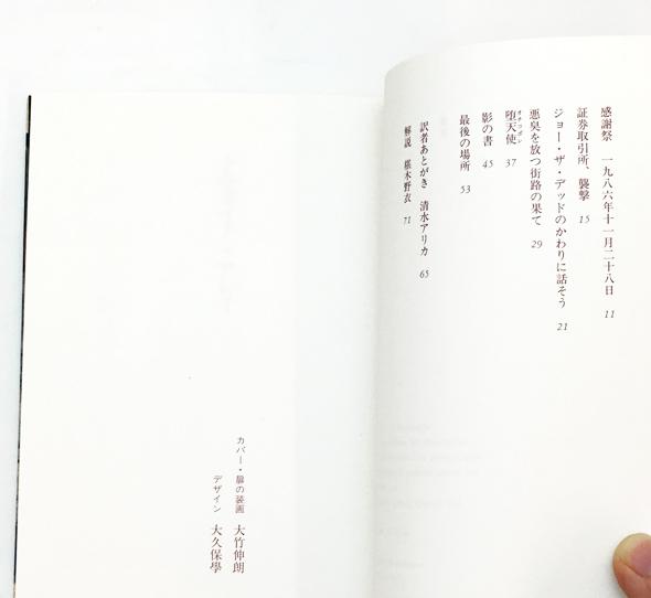 トルネイド・アレイ | ウィリアム・バロウズ