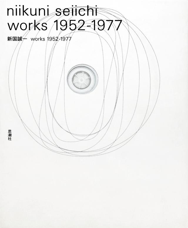 niikuni seiichi works 1952‐1977 | 新国誠一 作品集