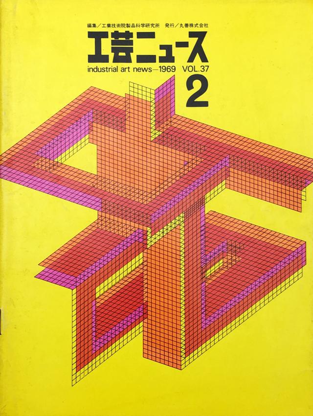 工芸ニュース vol.37-2 | 特集:装置現場ーGKインテリアデザイン研究所他
