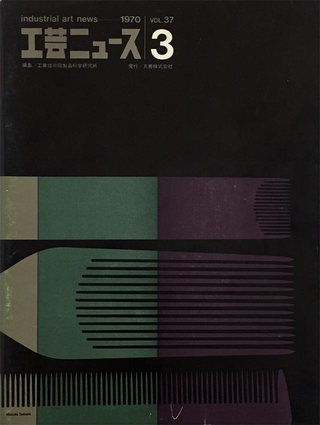 工芸ニュース vol.37-3 EXPO '70のデザイン(I)