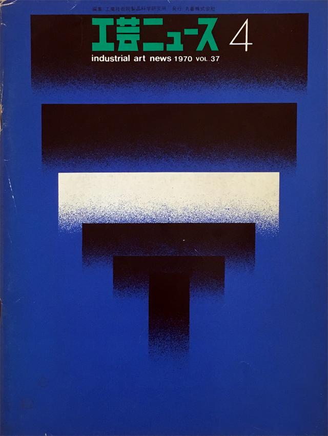 工芸ニュース vol.37-4 EXPO '70のデザイン(II)