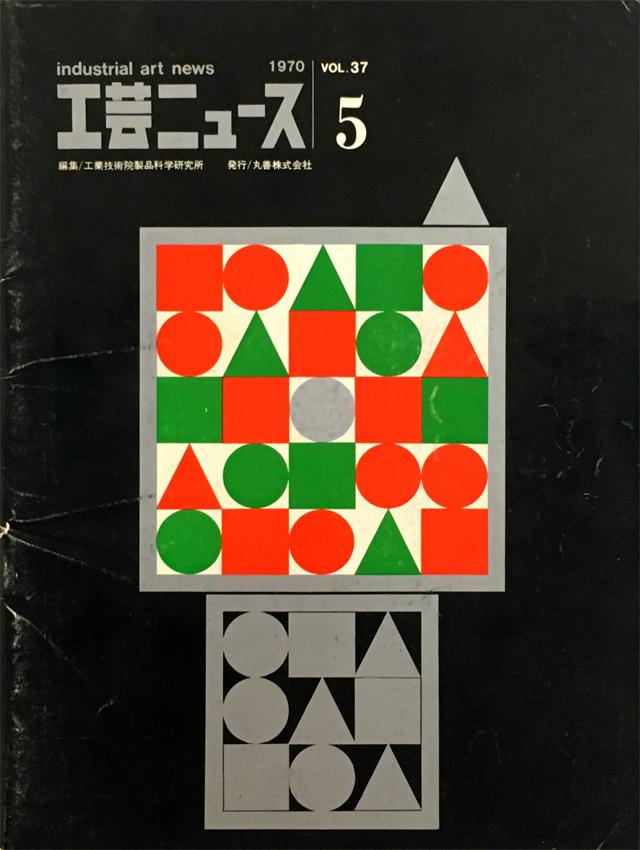 工芸ニュース vol.37-5 こどものためのデザイン