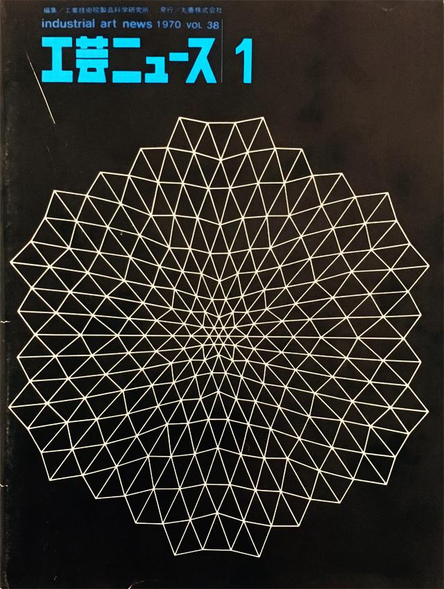 工芸ニュース vol.38-1 1969年デザイン展望