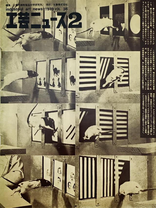 工芸ニュース vol.38-2 EXPO '70のデザイン(IV)ディスプレイ